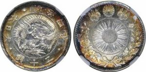 旭日竜20銭銀貨