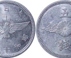昭和の5銭貨
