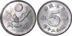 昭和20年5銭貨