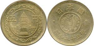 穴ナシ5円黄銅貨