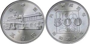 昭和60年 内閣制度百年 記念500円硬貨