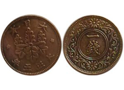 桐紋の大正・昭和の一銭