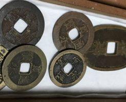 古銭の買取
