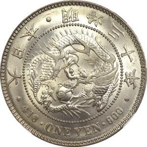 完全未使用の1円銀貨