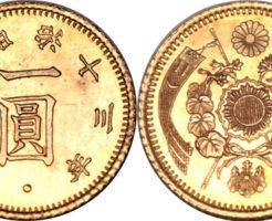 明治の旧1円金貨