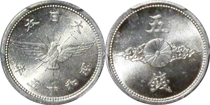 昭和の5銭アルミ貨幣