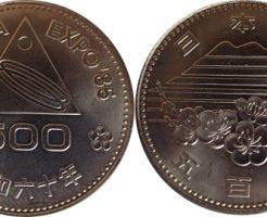 昭和60年500円硬貨
