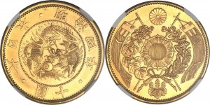 明治の古銭一覧