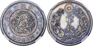 明治の20銭硬貨