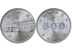 昭和60年の500円硬貨