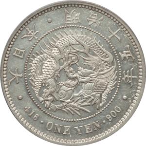 未使用の1円銀貨