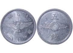昭和15年〜20年の5銭貨
