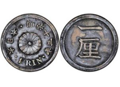 一厘・半銭銅貨