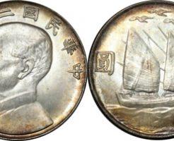 中華民国二十一年孫文壹圓銀貨
