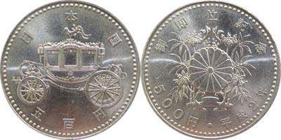 天皇陛下御即位記念500円硬貨