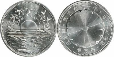 昭和の古銭一覧