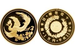平成11年天皇陛下御在位十年1万円金貨