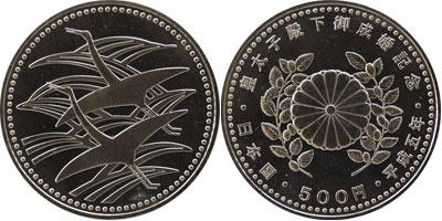 皇太子殿下御成婚記念500円硬貨