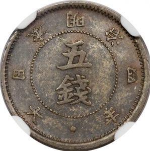 旭日大字5銭銀貨