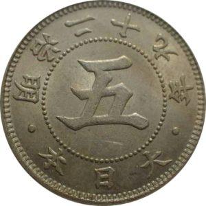 菊五銭白銅貨