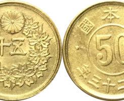 小型50銭黄銅貨