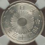 昭和50銭銀貨