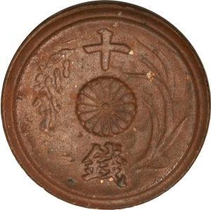 昭和20年10銭陶貨