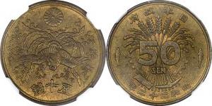 50銭黄銅貨幣