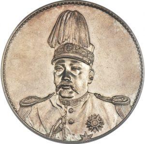 共和記念幣 壹圓銀貨