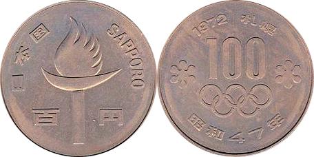 札幌オリンピック100円硬貨