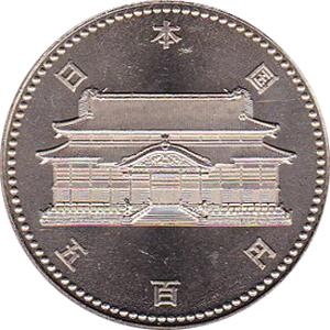平成4年沖縄復帰二十年500円硬貨