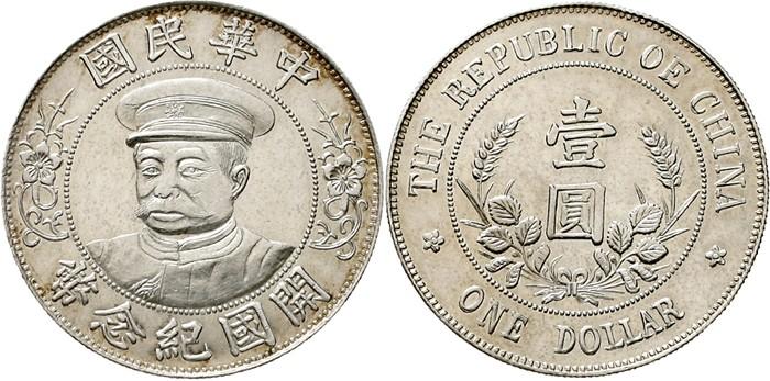 黎元洪銀貨