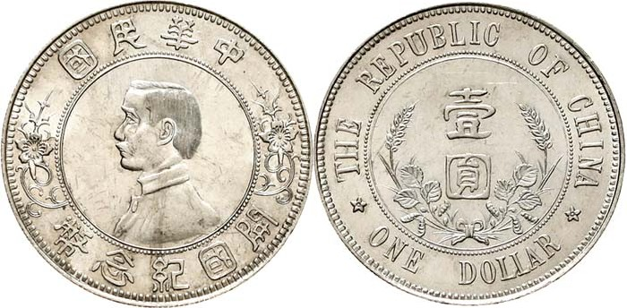 中華民国壹圓銀貨