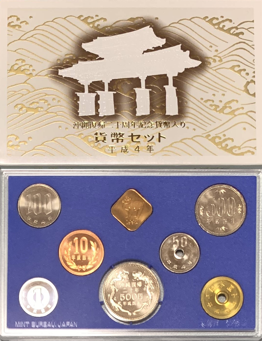 沖縄復帰二十周年記念貨幣入り貨幣セット平成4年