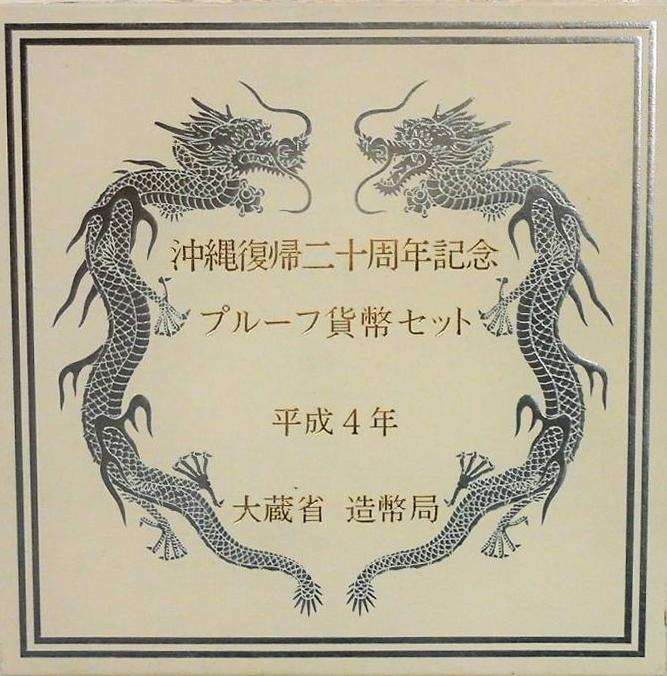 沖縄復帰二十周年記念プルーフ貨幣セット