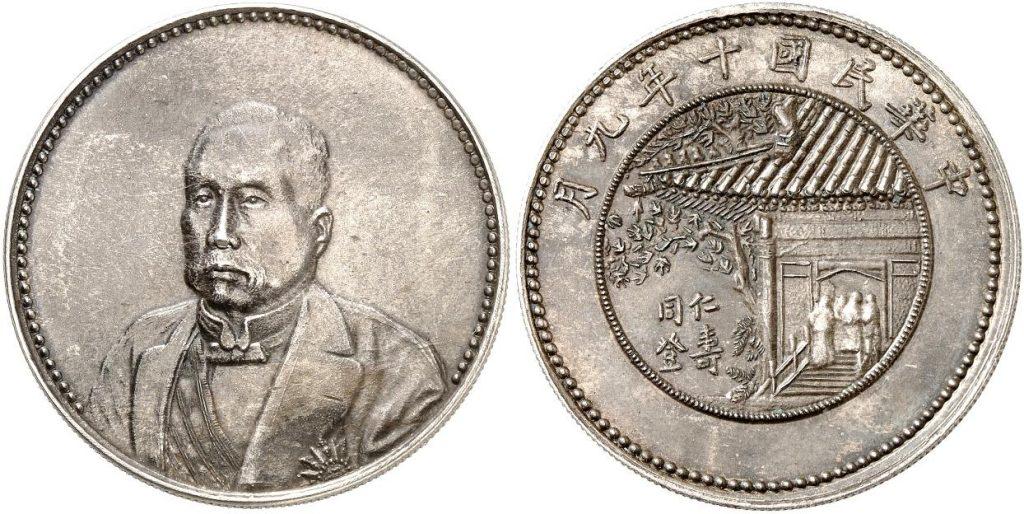中華民国十年九月 記念幣 徐世昌 壹圓銀貨の価値
