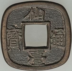 仙台の古銭