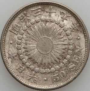 旭日50銭硬貨