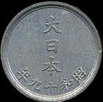 昭和19年1銭
