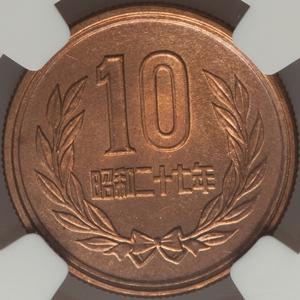 円 玉 10 27 年 昭和