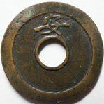 函館の古銭