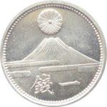 富士アルミ1銭