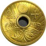 10銭アルミ青銅貨