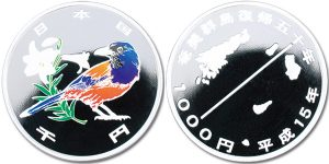 奄美群島復帰五十周年記念硬貨