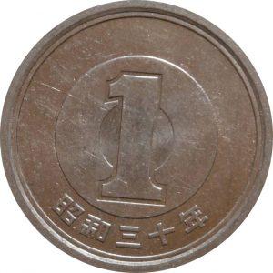 昭和30年の特年1円玉