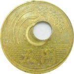 日本國昭和32年5円玉
