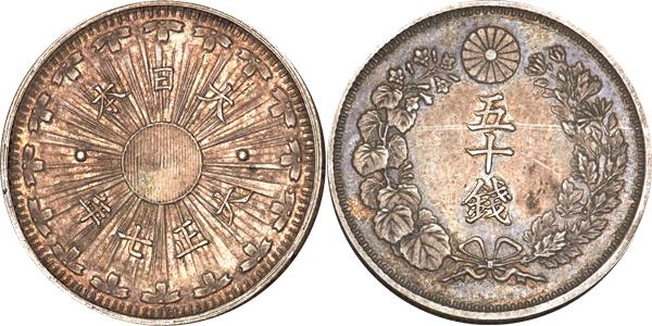 50銭試鋳貨