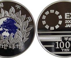 愛知万博千円銀貨