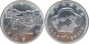 瀬戸大橋500円白銅貨