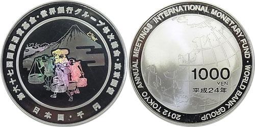 第67回国際通貨基金世界銀行グループ年次総会記念1000円銀貨